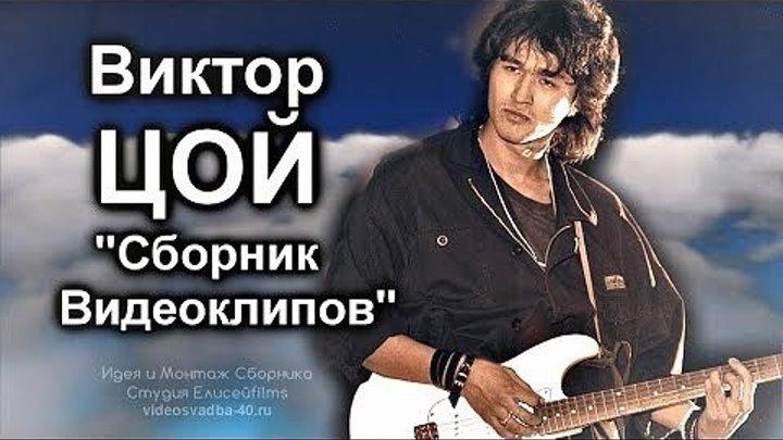 Виктор Цой - Лучшие песни и клипы
