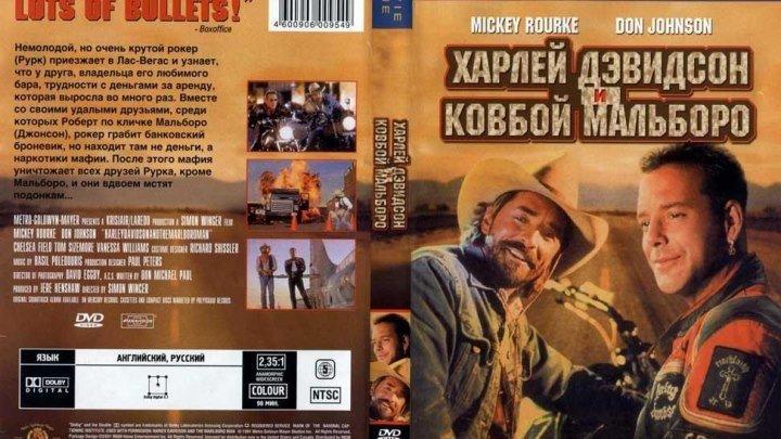 боевик, триллер-Харлей Дэвидсон и ковбой Мальборо.1991.720p