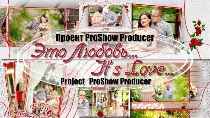Это Любовь... | It's Love... - проектr ProShow Producer