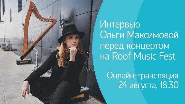 Интервью с арфисткой Ольгой Максимовой перед концертом на крыше DOT