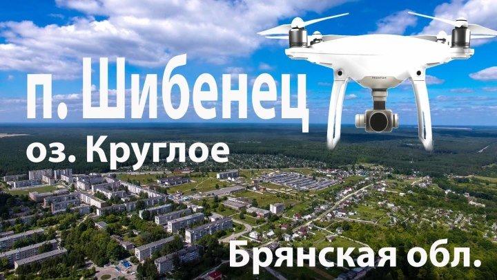 П.Шибенец , оз. Круглое, с квадрокоптера, Брянская область, 4k UHD