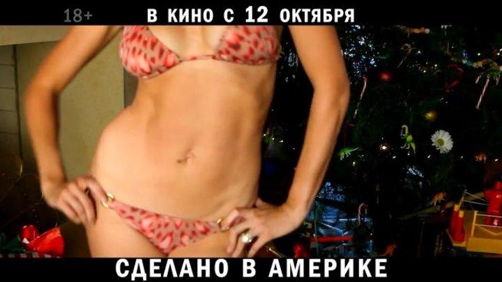СДЕЛАНО В АМЕРИКЕ В кино с 12 октярбя