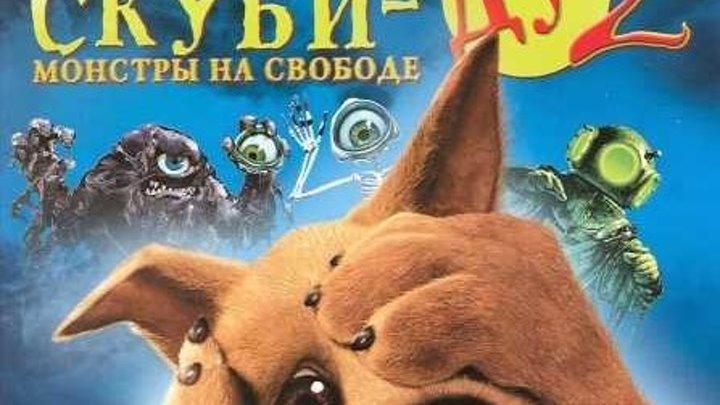 Скуби-Ду 2 Монстры на свободе (2004) фэнтези, боевик, комедия, детектив, приключ