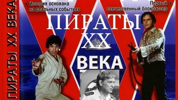 ПИРАТЫ XX ВЕКА (Боевик-Драма-Приключения-Криминал СССР-1979г.) Х.Ф.
