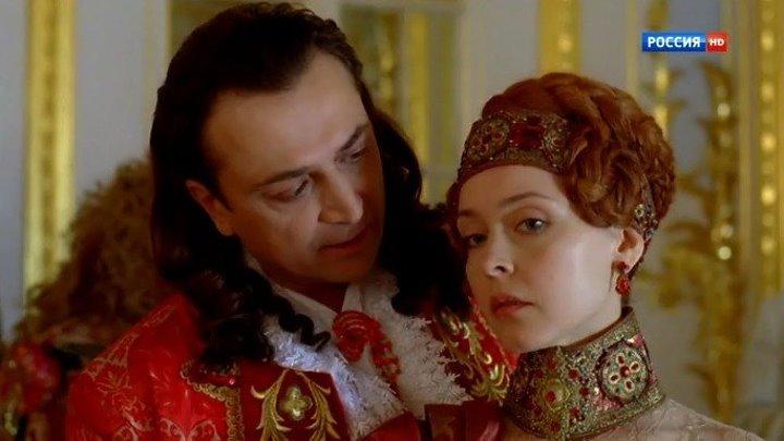 Тайны дворцовых переворотов (Фильм 8, часть 2) «Охота на принцессу»