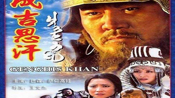 Сериал ЧИНГИСХАН 22-я Серия (2004) Боевик,Исторический_Китай