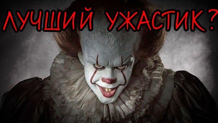 ОНО фильм 2017 - ОБЗОР лучшего ужастика l Алиса Анцелевич