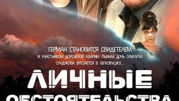 Личные обстоятельства (Серия 1-8 из 8) [2012, Детектив, Драма, Криминал, SATRip]