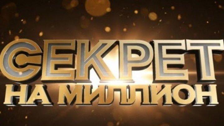 Секрет на миллион _ Лера Кудрявцева (30.12.17)