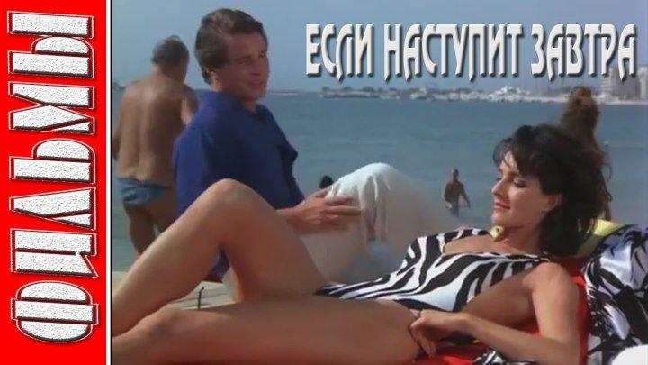 Если наступит завтра (Все серии. 1986) Детектив, Драма, комедия