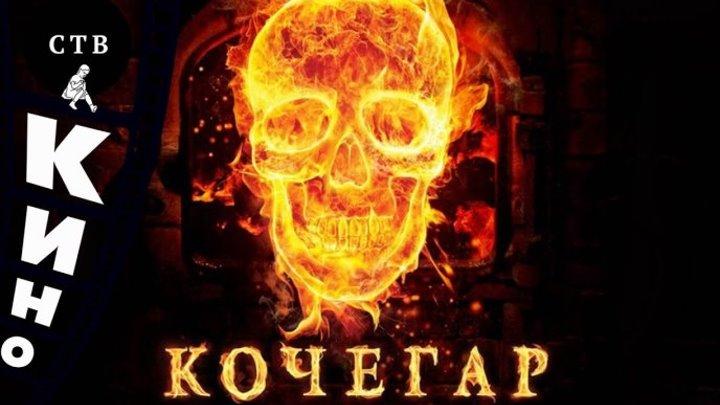 Кочегар (Россия 2010 HD) +18 ДРАМА, КРИМИНАЛ