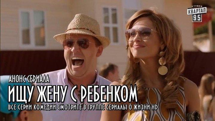 ИЩУ ЖЕНУ С РЕБЕНКОМ - анонс комедийного сериала