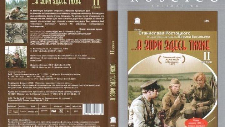 ...А зори здесь тихие (2 серия) (1972)Военный.СССР.