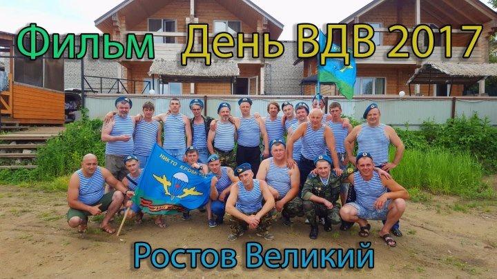 Фильм День ВДВ 2.08.17 (Ростов Великий)