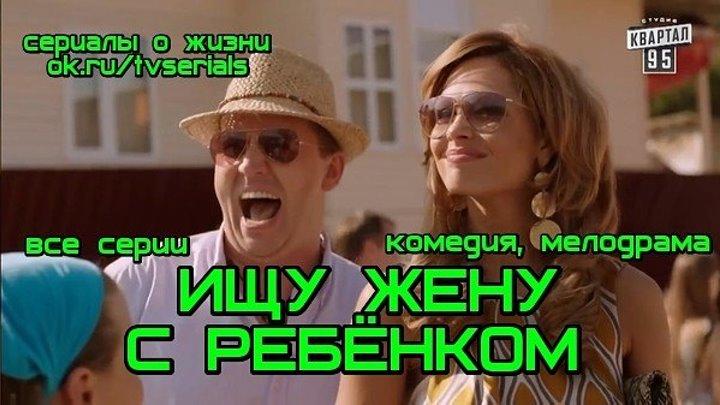 **ИЩУ ЖЕНУ С РЕБЕНКОМ** - отличная летняя комедийная мелодрама