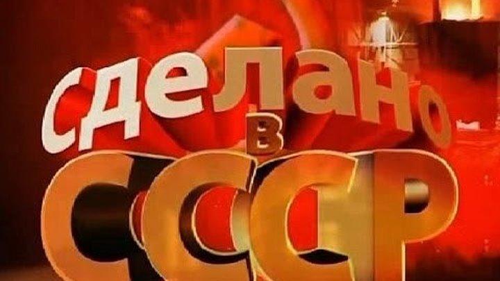 Сделано в СССР - Советский Дед Мороз