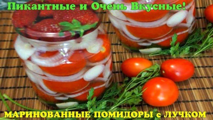 МАРИНОВАННЫЕ ПОМИДОРЫ с ЛУЧКОМ🍅🌿 Пикантные и Очень Вкусные!