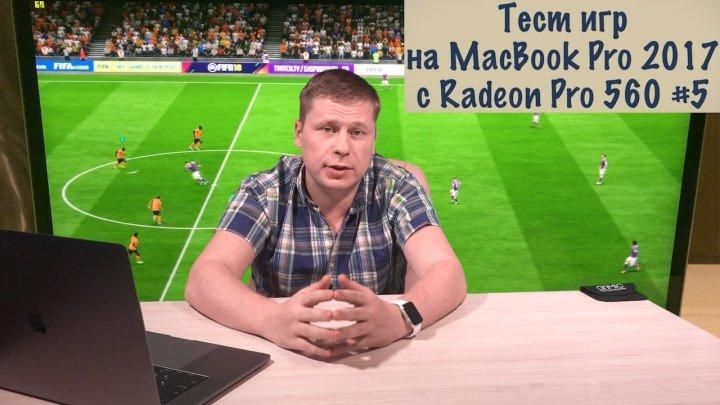 Тест игр на MacBook Pro 2017 с Radeon Pro 560 #5
