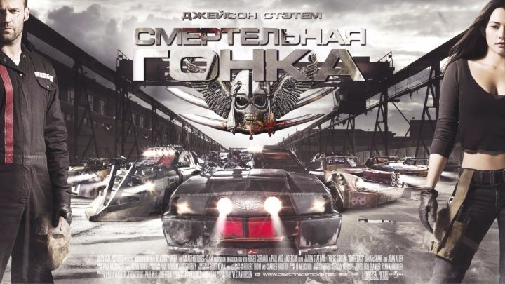 Смертельная гонка (2008).HD(Триллер, Фантастика, Боевик)
