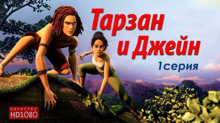 🎬 Тарзан и Джейн • 1серия (HD1О8Ор) • Приключения \ 2О17г