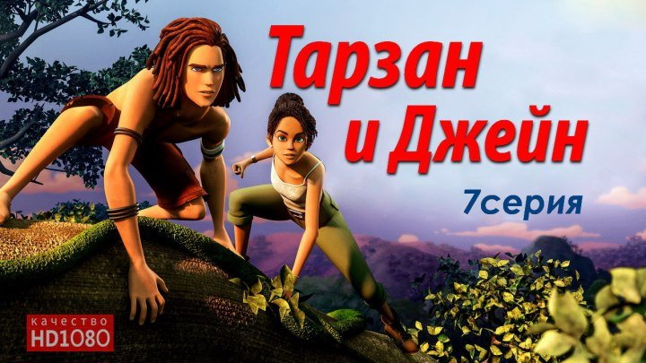 🎬 Тарзан и Джейн • 7серия (HD1О8Ор) • Приключения \ 2О17г