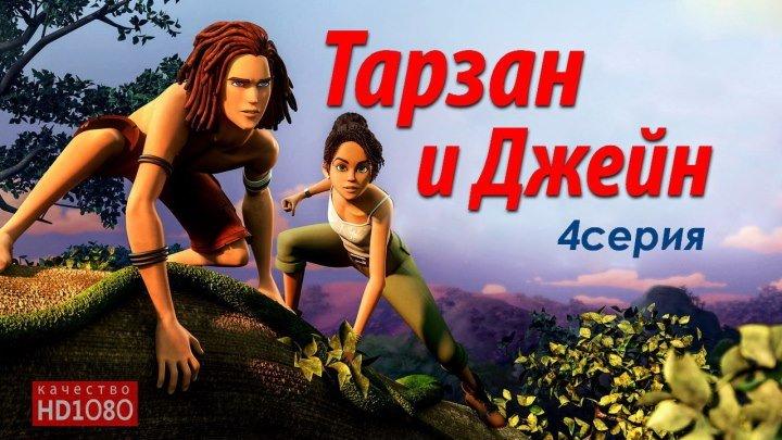 🎬 Тарзан и Джейн • 4серия (HD1О8Ор) • Приключения \ 2О17г