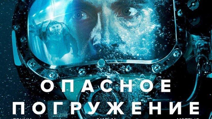 Опасное погружение HD(триллер)2015