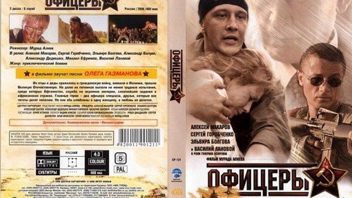 Офицеры (2006) 1 сезон 1 серия из 8