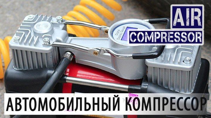 Лучший автомобильный компрессор (насос) из Китая. Поршневой или мембранный.Сравнение, отзывы и выбор
