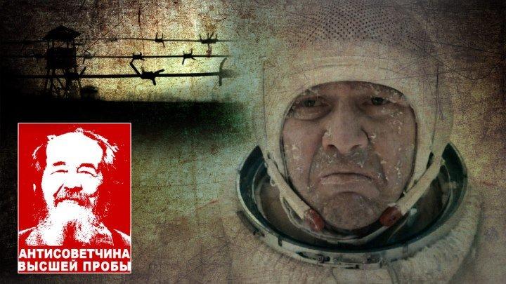 ВРЕМЯ ПЕРВЫХ - антисоветская сказка