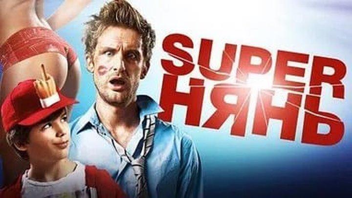 Superнянь (2014) комедия