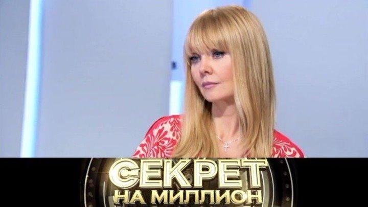 """Валерия - """"Секрет на миллион"""" на НТВ (анонс)"""
