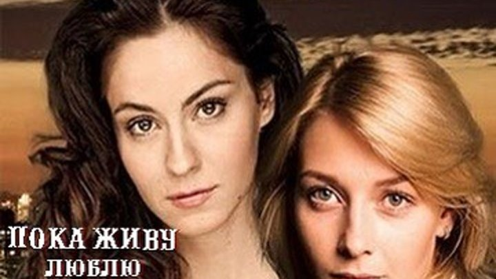 Пока живу люблю - Мелодрама 2016 - Все серии целиком