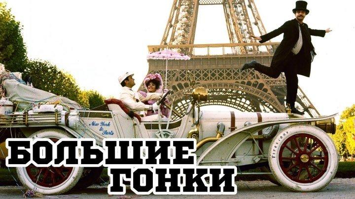Большие гонки.1965.720р.мелодрама, комедия, приключения, семейный