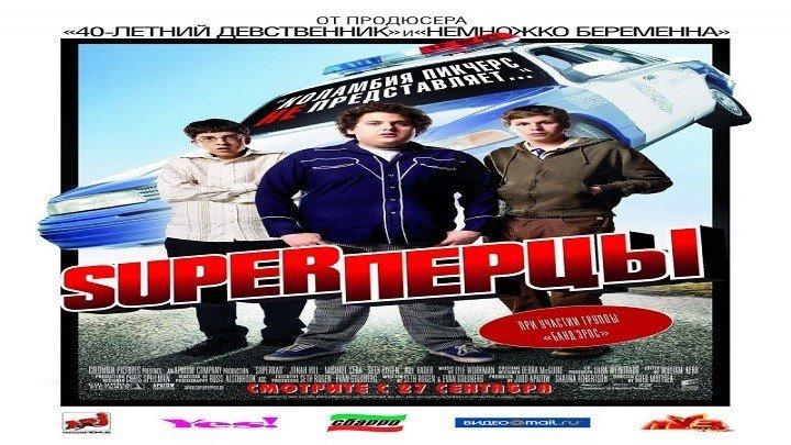 Супер перцы.2007.BDRip.1080p.