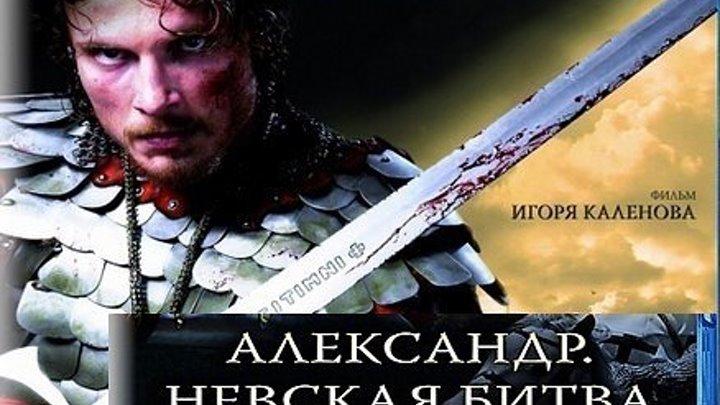 Александр. Невская битва Фильм, 2008