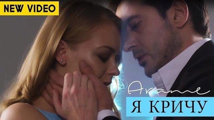➷ ❤ ➹Arame - Я КРИЧУ (Official Video 2017)➷ ❤ ➹