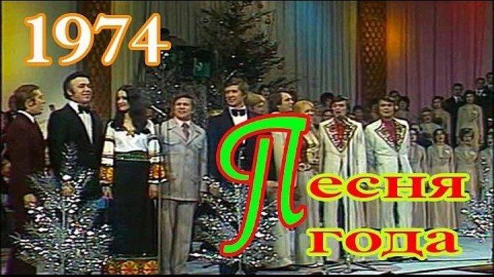 Какие же были песни замечательные! Песня Года 1974