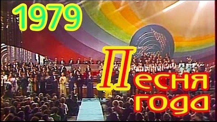 """""""Песня - 79"""" (1979)"""