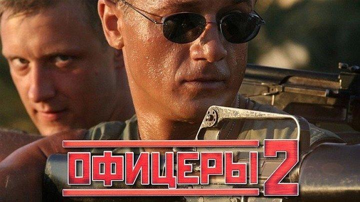 Офицеры 2 (2009) 1 серия из 8