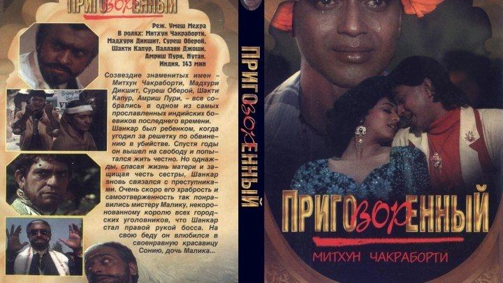 """""""Приговоренный"""" (1989)Криминал. Индия."""