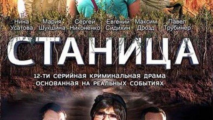 Станица (1-12 серии из 12) 2013 детектив драма криминальный фильм