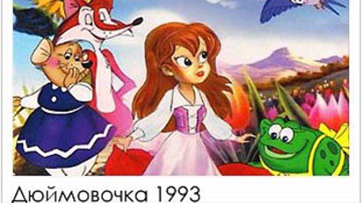Дюймовочка - США 1993 г