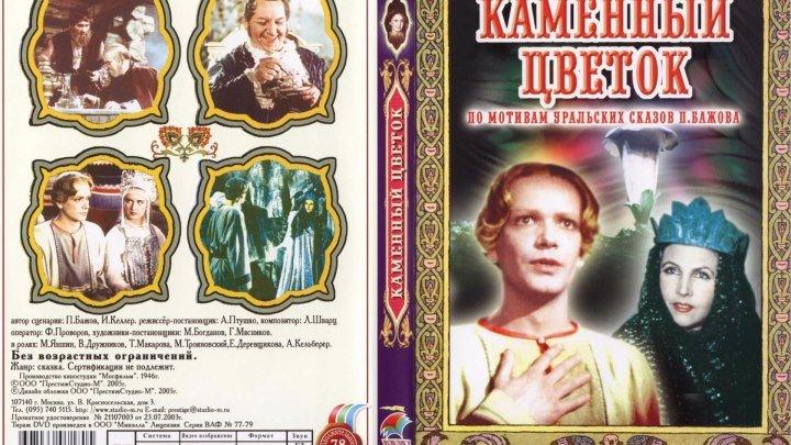 Каменный цветок (1946) сказка.СССР.