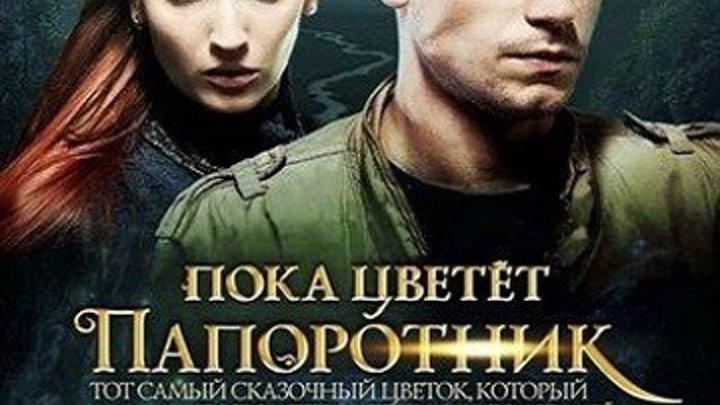 Пока цветёт папоротник.13 серия.2012.