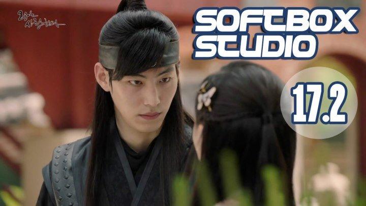 [Озвучка SOFTBOX] Любовь Короля 17 серия часть 2