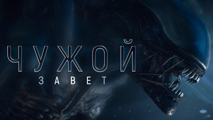"Трейлер к фильму ""Чужой: Завет"" (Alien: Covenant) на русском"