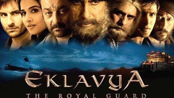 ЭКЛАВИЯ - КНЯЖЕСКИЙ СТРАЖ (2007) Боевик,Триллер,Драма