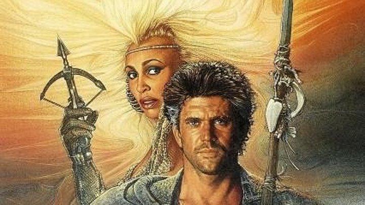 Mad Max 3 (1985)