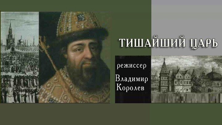 Тишайший царь! (Документальный-Исторический Россия-2013г.)